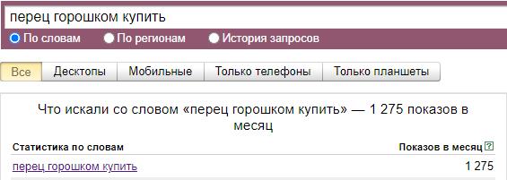 Пример поиска в Yandex Wordstat