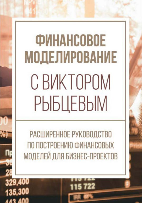 Финансовое моделирование с Виктором Рыбцевым. Онлайн-фрагмент книги. Обложка