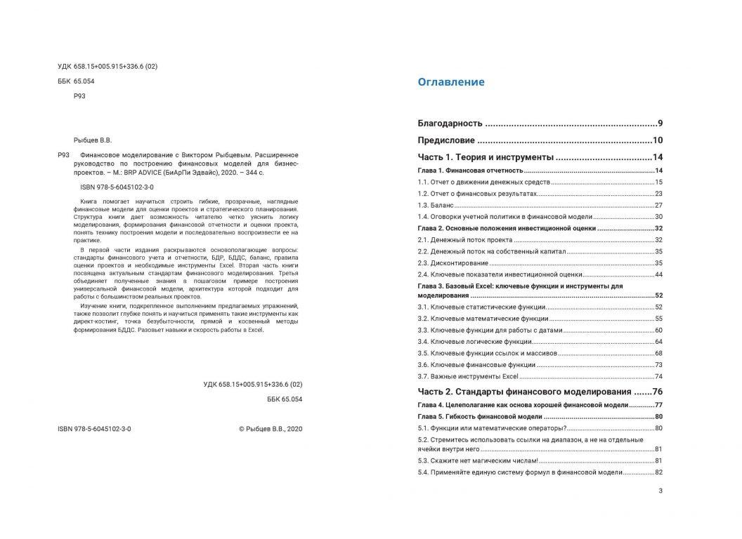 Финансовое моделирование с Виктором Рыбцевым. Онлайн-фрагмент книги. Страницы 2-3