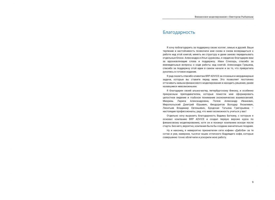 Финансовое моделирование с Виктором Рыбцевым. Онлайн-фрагмент книги. Страницы 8-9