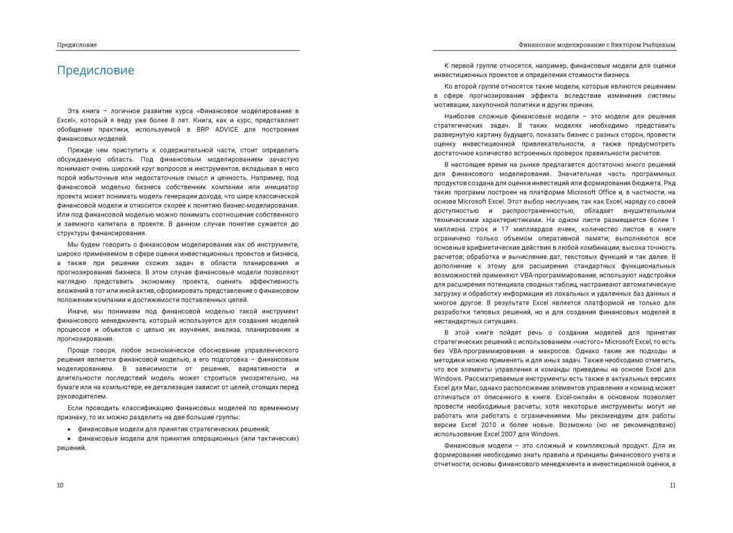 Финансовое моделирование с Виктором Рыбцевым. Онлайн-фрагмент книги. Страницы 10-11