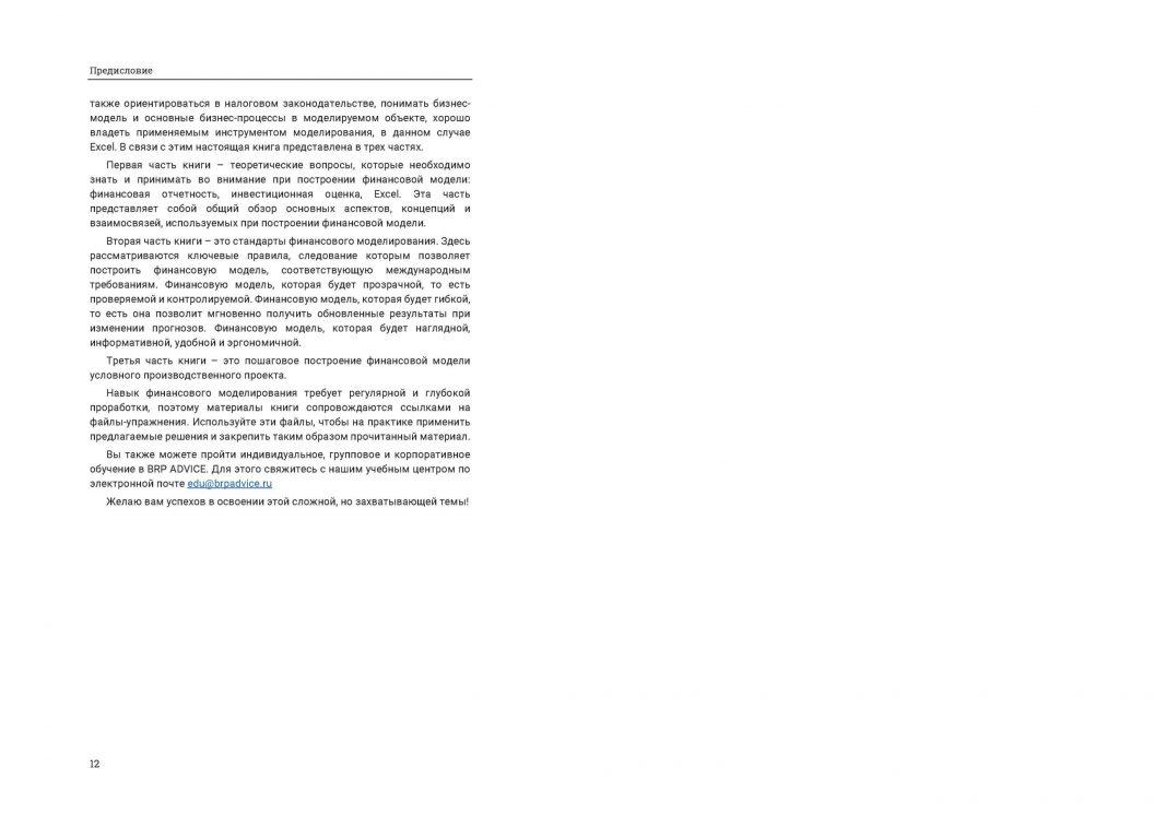 Финансовое моделирование с Виктором Рыбцевым. Онлайн-фрагмент книги. Страницы 12-13