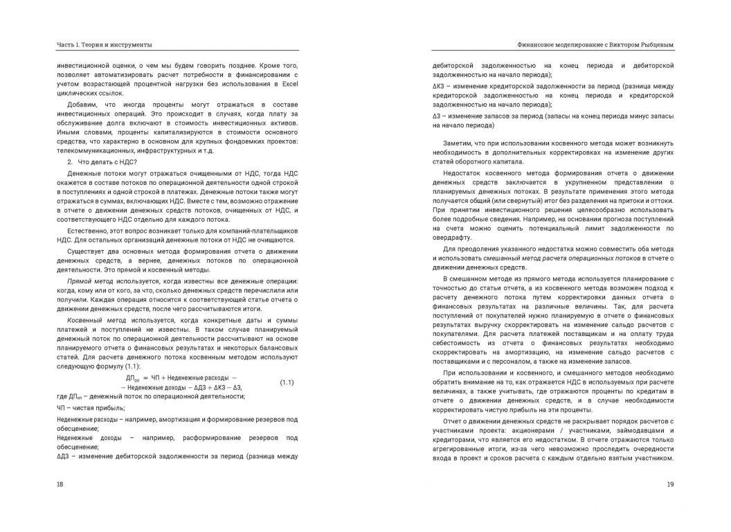 Финансовое моделирование с Виктором Рыбцевым. Онлайн-фрагмент книги. Страницы 18-19
